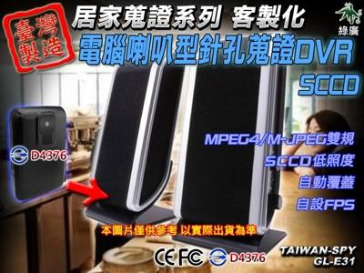 喇叭型針孔攝影機 喇叭針孔攝影機 CCD 針孔攝影機 蒐證錄影 祕錄器 客製化 台灣製 GL-E31 (5.7折)