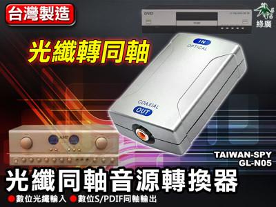 光纖同軸轉換器 光纖轉同軸 GL-N05 台灣製 (4.6折)