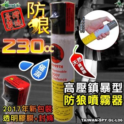 高壓鎮暴型辣椒噴霧器 催淚 辣椒水 防身噴霧器 防狼噴霧器 防身器材 安全防身器 GL-L06 (6.7折)
