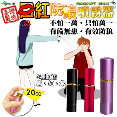 口紅型辣椒噴霧器 催淚 辣椒水 防身噴霧器 防狼噴霧器 防身器材 安全防身器 GL-L40 (4折)