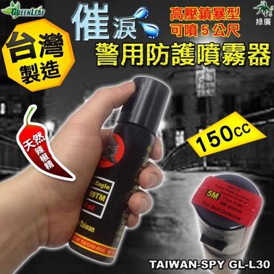 警用鎮暴型辣椒高壓噴霧器 催淚 辣椒水 防身噴霧器 防狼噴霧器 防身器材 安全防身器 GL-L30 (5.4折)