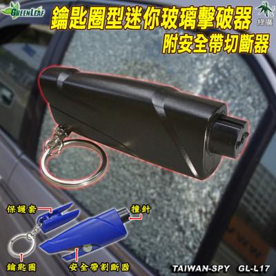 鑰匙圈型車窗擊破器 玻璃擊碎器 安全帶切斷 安全帶割斷 GL-L17 (6.6折)