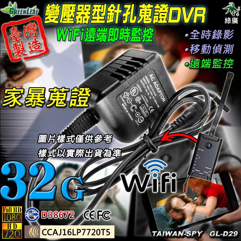 外遇 外勞家暴蒐證 變壓器型 wifi遠端監控低照度1080p針孔攝影機 gl-d29 32g