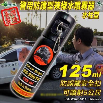 水柱狀 辣椒水 警用防護型辣椒噴霧器 防狼噴霧器125ml 向上噴射 倒立噴射 台灣製 GL-L20 (7.3折)