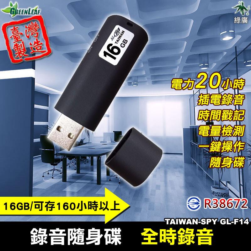 usb 錄音隨身碟 現場環境錄音蒐證 會議錄音 課堂錄音 全時錄音 gl-f14 16g