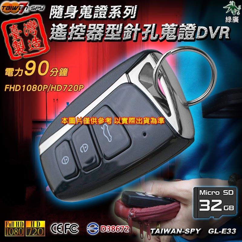 遙控器針孔攝影機 密錄器 秘錄器 遙控器型 fhd 1080p 32gb gl-e33kr