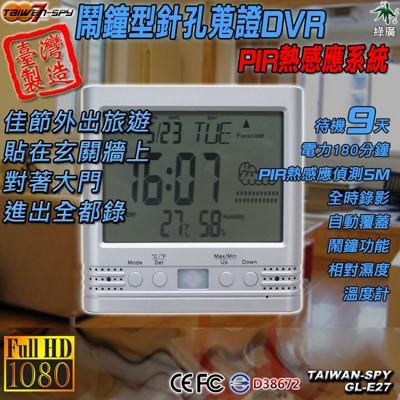 電子鬧鐘型pir熱感應式fhd1080p針孔攝影機 霸淩 家暴蒐證 居家商場監控 gl-e27 (7折)