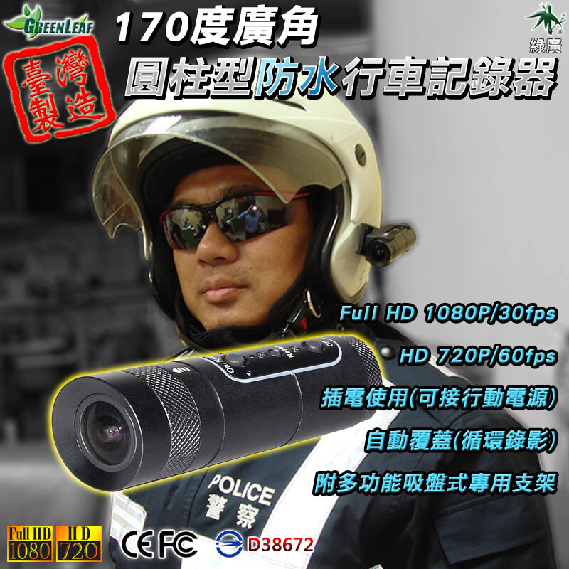 行車記錄器 防水型 170度 fhd 1080p 行車記錄器 機車行車記錄器 台灣製 gl-a08