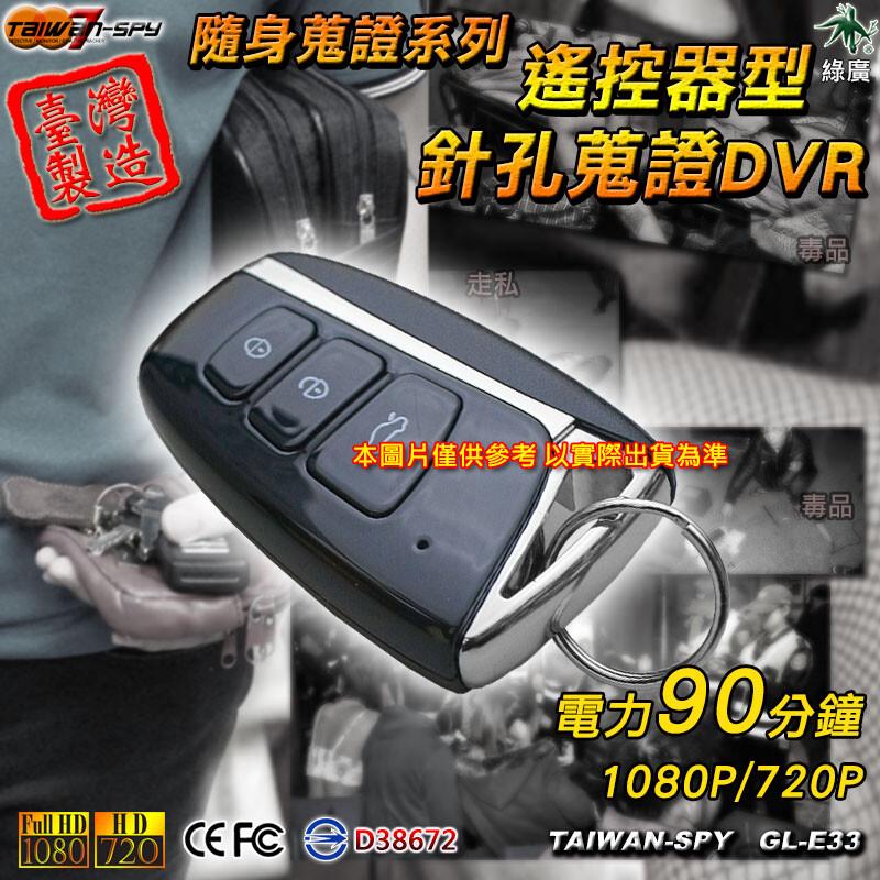 遙控器針孔攝影機 密錄器 秘錄器 蒐證器 遙控器型 fhd 1080p gl-e33kr