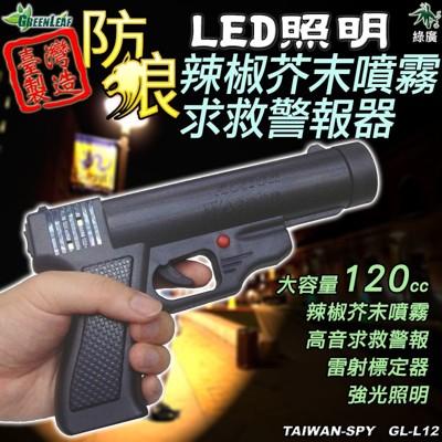 防狼噴霧槍 辣椒精噴霧器 強光照明燈求救警報 催淚+哨音+照明+雷射 台灣製 GL-L12 (8.8折)