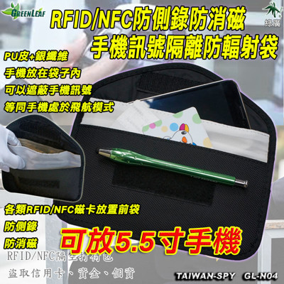 手機訊號遮蔽防磁袋 防各類磁卡消磁 防側錄信用卡 RFID/NFC 遮蔽無線訊號 GL-N04 (5折)