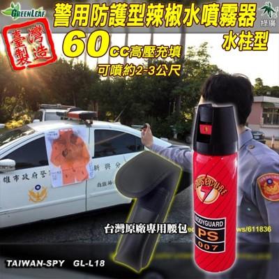 警用水柱型辣椒噴霧器 催淚 辣椒水 防身噴霧器 防狼噴霧器 防身器材 安全防身器 GL-L18 (6.9折)