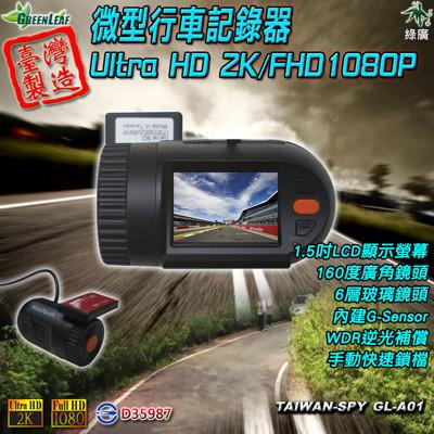 Ultra HD 2K 微型 低照度 行車記錄器 FHD 1080P 台灣製 GL-A01 (4.4折)
