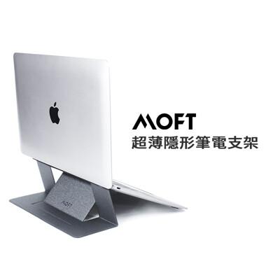【辦公必備】MOFT 筆電輕薄便攜支架 | 官方正品 (3.4折)