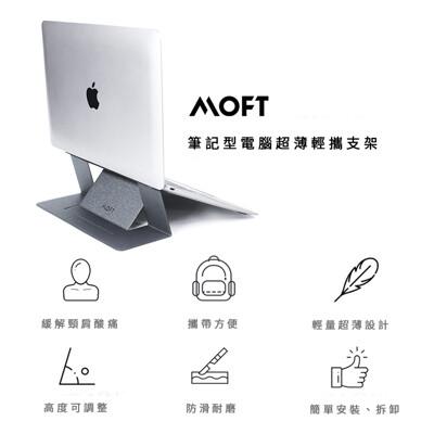 【熱銷3000萬】MOFT 筆記型電腦超薄輕攜支架 | 防偽碼驗證 (3.3折)