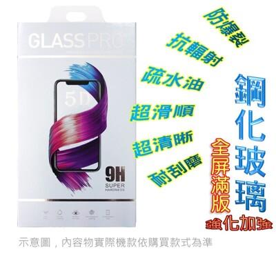Realme X50 Pro 鋼化玻璃膜螢幕保護貼 (全屏滿版) (3.7折)