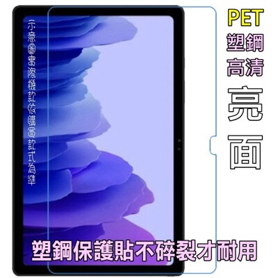 Huawei MatePad 10.4 防刮高清膜螢幕保護貼 (6折)