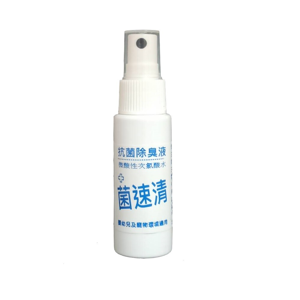 =菌速清= 微酸性電解次氯酸水  35ml隨身攜帶噴瓶