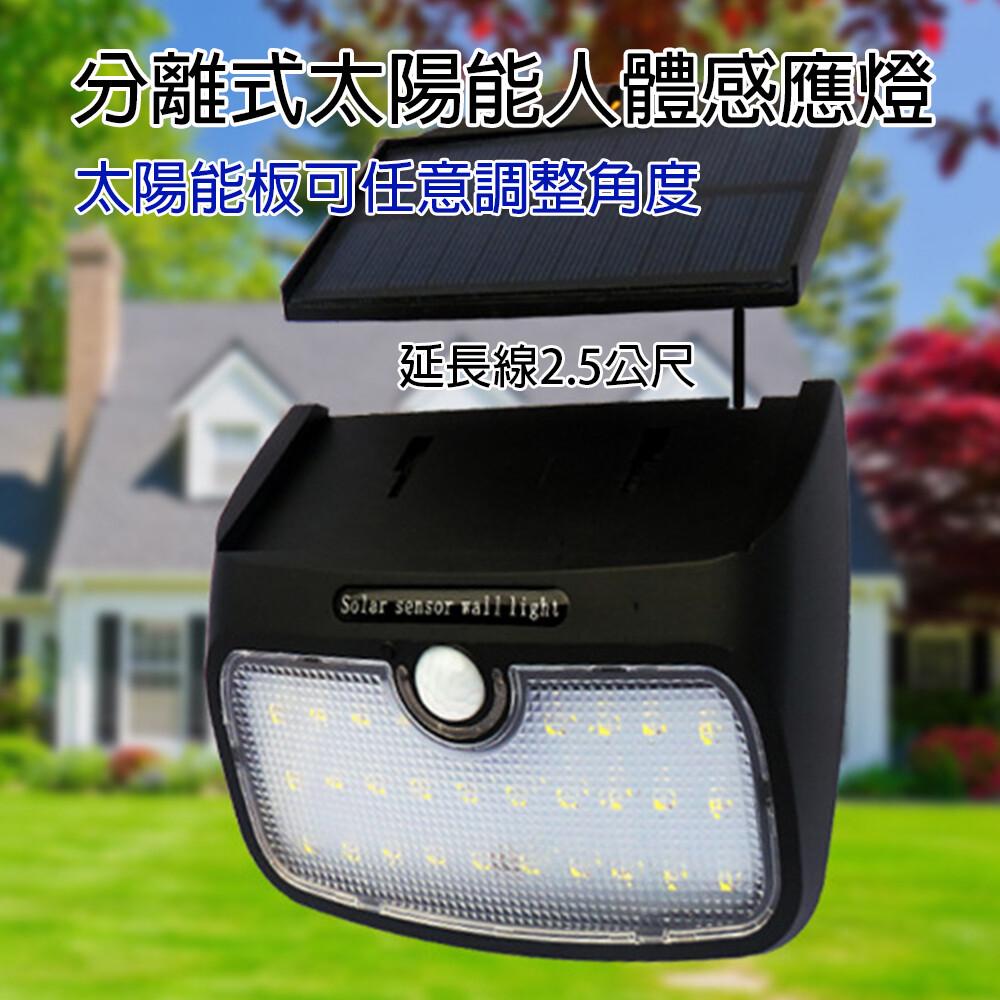 戶外分離型太陽能人體智慧感應燈(附2.5公尺延長線)