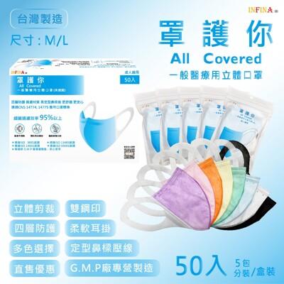 罩護你 3D立體醫療口罩 成人口罩(尺寸M、L) PET袋10片一包/一盒5包(50入) 台灣製 四 (7.3折)