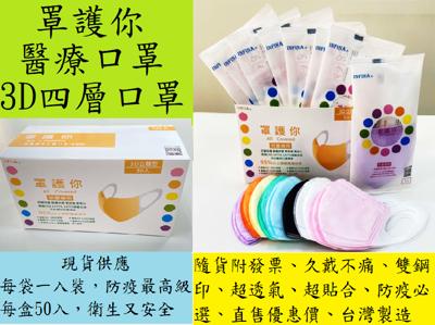 單片包裝一盒50入 現貨 罩護你 3D立體醫療口罩 兒童口罩(尺寸XS、S) 台灣製 四層結構 (7.2折)
