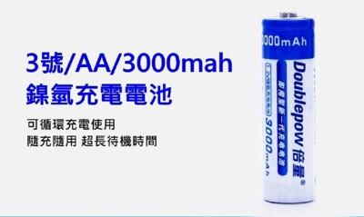 艾比讚 倍量3號電池【L072】充電電池 3000mah電力充足 拒絕虛標 鎳氫1.2V 充電電池 (3.4折)