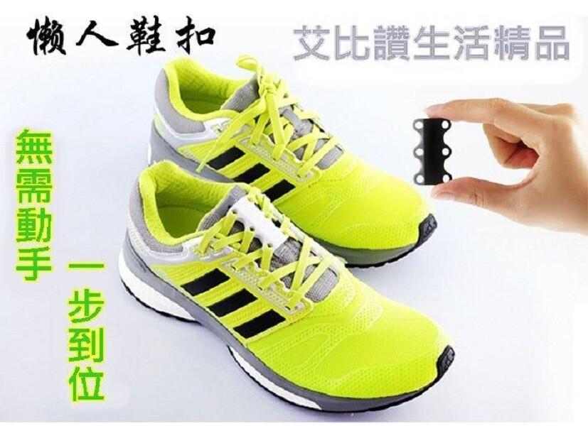 艾比讚磁力鞋扣魔力磁扣 一秒繫鞋帶 鞋帶磁扣 磁性鞋帶扣 免繫鞋帶 懶人神器 shoefit