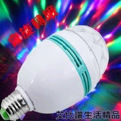 艾比讚 舞台燈【E27 】LED 舞台燈泡 七彩 炫彩水晶魔球 自動旋轉 3W 90V~230V (7.7折)