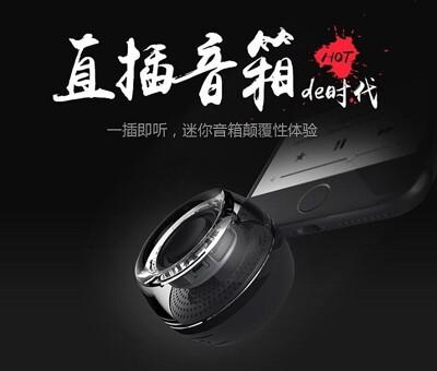 艾比讚 直插式喇叭【L065】領尚F10升級版二代 手機一插即用音箱喇叭 迷你小喇叭擴音器 (6.5折)