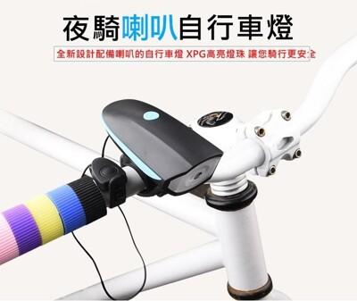 艾比讚 自行車燈【L105】充電強光喇叭燈 腳踏車前燈 強光手電筒 USB充電 帶電喇叭 (6.2折)