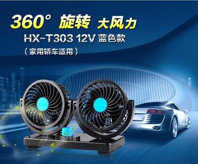 艾比讚 車用雙頭風扇【T303】 360度無死角 小巧 強風 省油 提高冷氣效率 降低油耗 12V (7.7折)