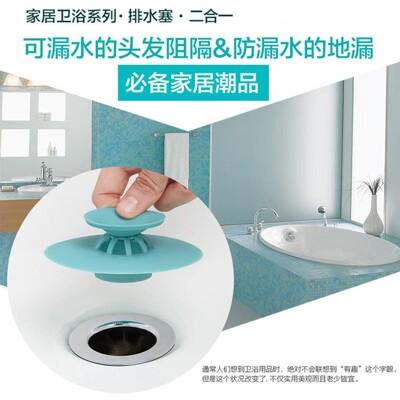 艾比讚 排水孔蓋【L102】可開可關防臭防蟲排水孔蓋 廚房按壓彈跳封閉矽膠地漏 浴室防臭防堵塞 (2.6折)