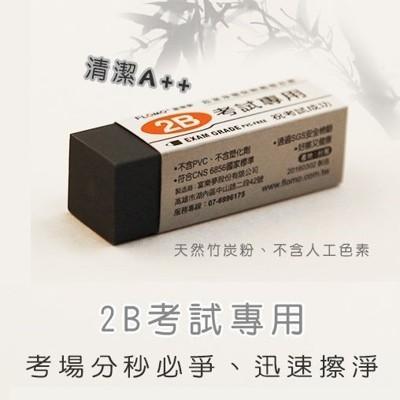 富樂夢 er-tc230a 2b考試專用橡皮擦(竹炭) 1入10個 (9.4折)