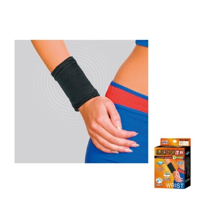 成功 S5160 遠紅外線護腕 (樂齡族推薦) 運動護腕 工作護腕 紅外線護腕 1入1個