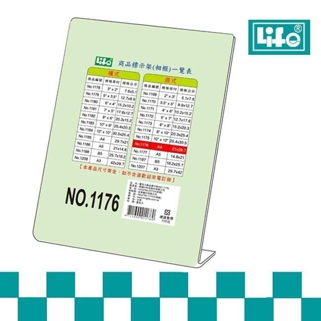 徠福life a4直式 l型壓克力商品標示架 餐飲架 no.1176 1入1個