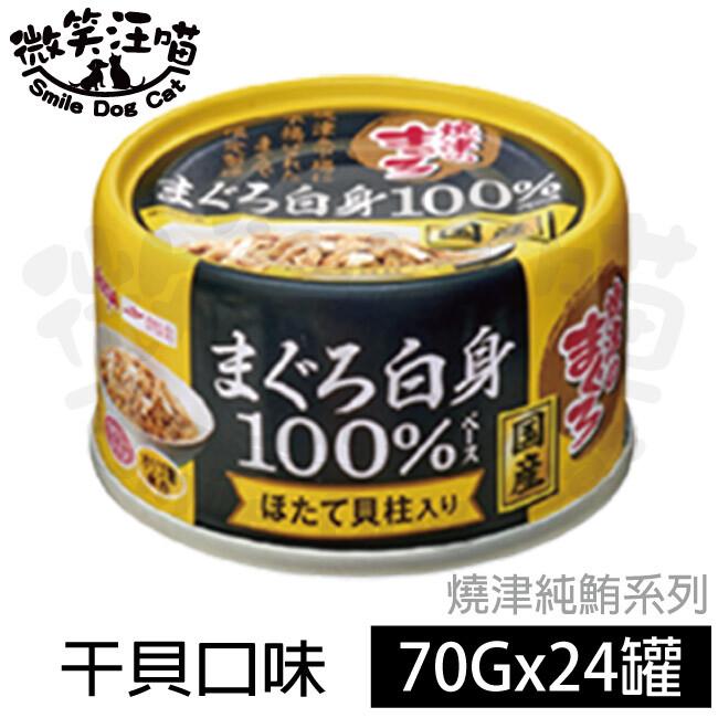 aixia 愛喜雅燒津純鮪3號罐頭 干貝口味(70gx24罐)
