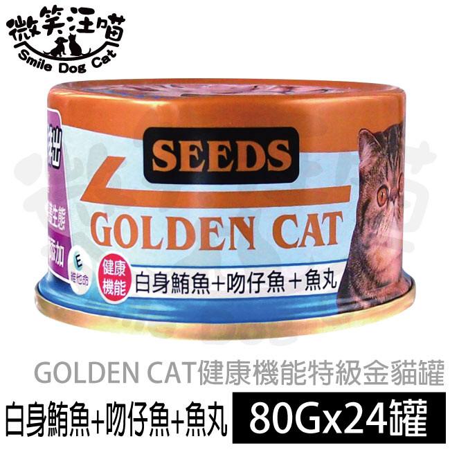 seeds聖萊西golden cat健康機能特級金貓罐-白身鮪魚+吻仔魚+魚丸(80gx24罐)