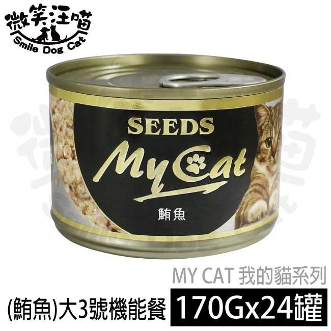 seeds 聖萊西my cat 我的貓鮪魚大3號機能餐(170g/罐x24罐)