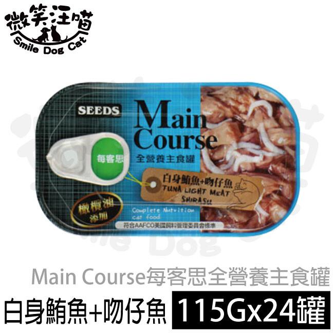 聖萊西maincourse每客思全營養主食罐-白身鮪魚+吻仔魚new升級配方(115gx24罐)