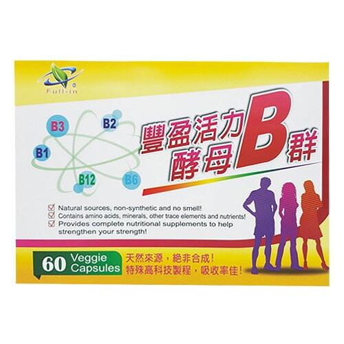 豐盈本草 活力酵母b群膠囊 60粒/盒