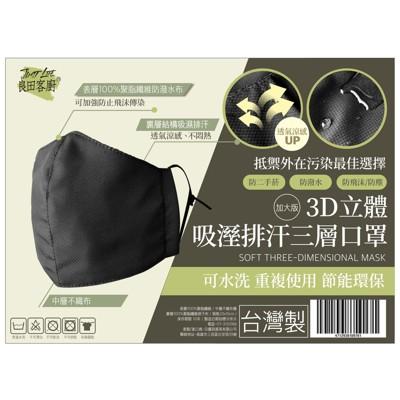 吸濕排汗三層3D立體口罩  加大版 台灣製 防潑水 (5.1折)
