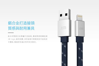 【Just Mobile】 AluCable™ Flat [Braided] 鋁質傳輸編織扁線 (7折)