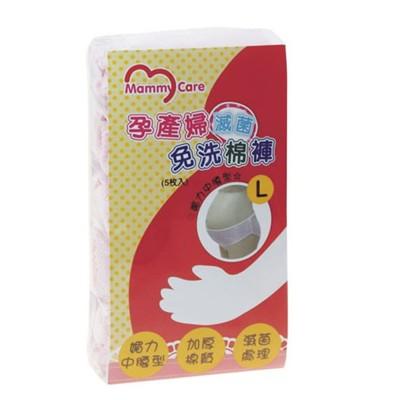 孕婦滅菌免洗棉褲(L 5入) (4.3折)