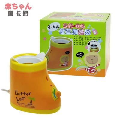 奶油獅奶瓶溫奶器 母乳加熱器-橘 (6.3折)