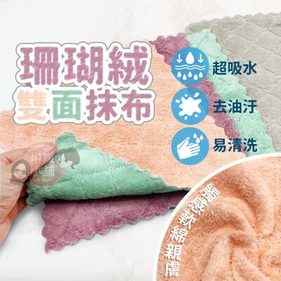 乾濕兩用加厚吸水珊瑚絨雙面抹布25x25cm 超細纖維抹布 洗碗布 吸水抹布 廚房抹布 洗車布 (3.2折)