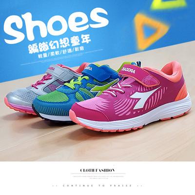 DIADORA兒童專業舒適彈力運動鞋 (4.2折)