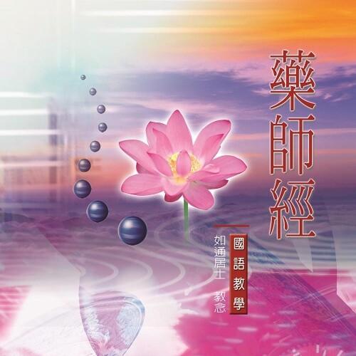 新韻傳音藥師經 國語教學cd - 如通居士 教念 mspcd-808