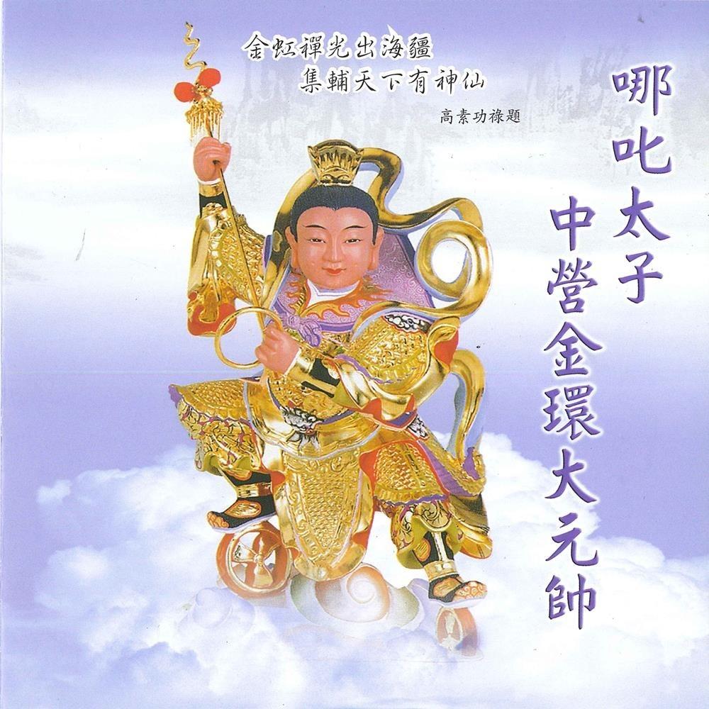 新韻傳音哪吒太子中營金環大元帥 cd mspcd-44024