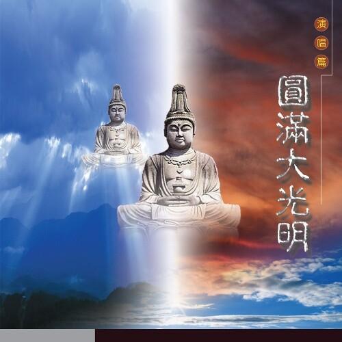 新韻傳音圓滿大光明 cd mspcd-1047