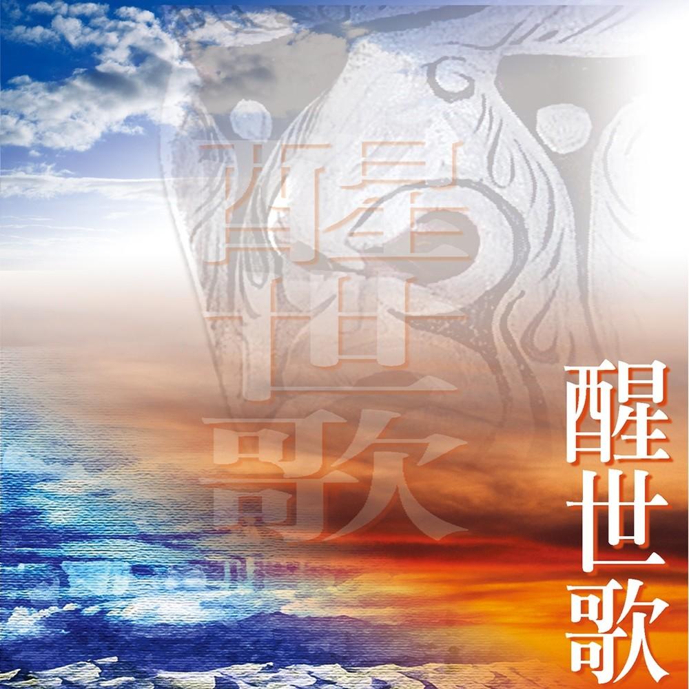 新韻傳音大二伯爺醒世歌(七爺八爺) cd mspcd-44025